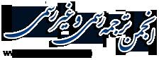انجمن ترجمه رسمی و غیر رسمی